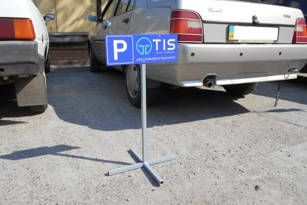 Изготовление переносного парковочного знака, таблички с логотипом компании