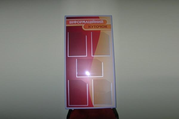 Виготовлення стенда в профілі з кишенями - інформаційний куточок
