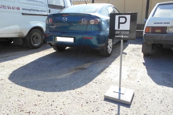 Мобільний переносний знак, табличка для парковки з логотипом