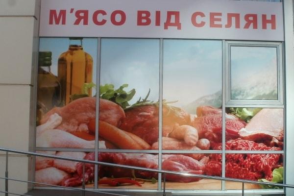 Оформление витрины мясного магазина