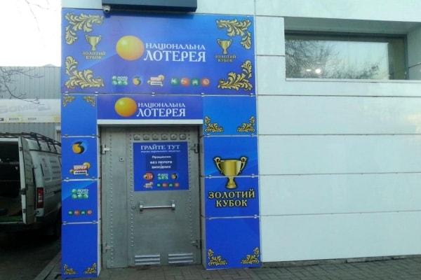Рекламное оформление фасада - Национальная лотерея