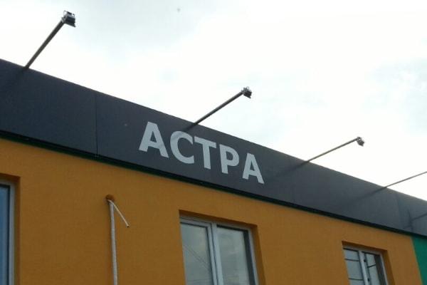 Рекламное оформление фриза здания - вывеска с подсветкой прожекторами