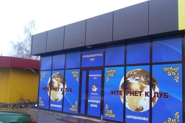 Рекламное оформление витрин МАФа самоклеящейся пленкой