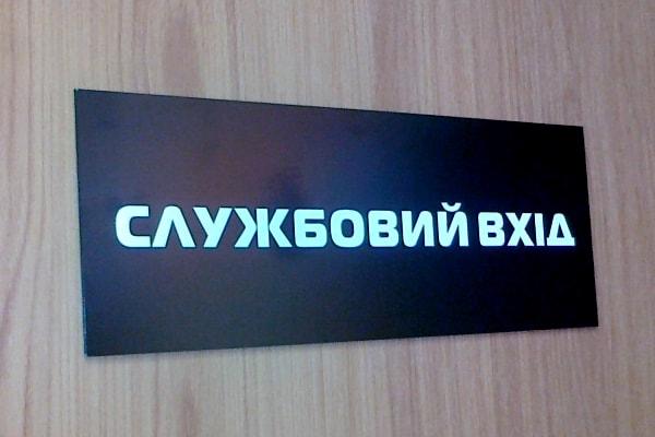 Інформаційна табличка на двері кабінету - Службовий вхід