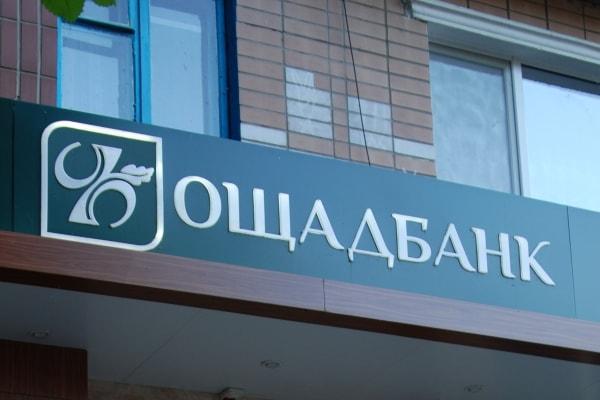 Изготовление и монтаж фасадной световой вывески для банка - Ощадбанк