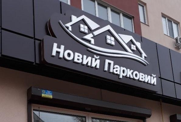 Вивіска зовнішня для оформлення фасаду магазину, ресторану, офісу