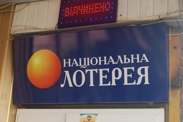 Не световая рекламная вывеска - Национальная лотерея