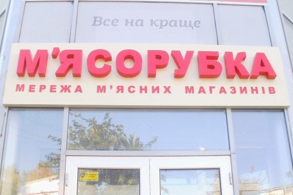 Об'ємні світлові літери - фасадна вивіска м'ясного магазина