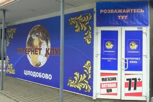 Оформление фасада интернет клуба рекламными баннерами