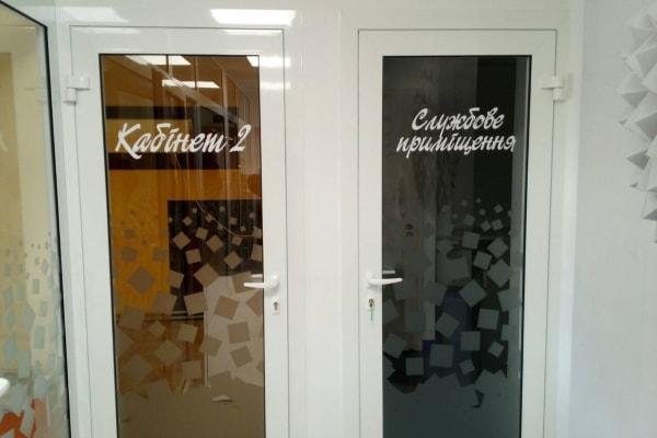 Оформление стекла на дверях кабинетов - печать на самоклеящейся пленке