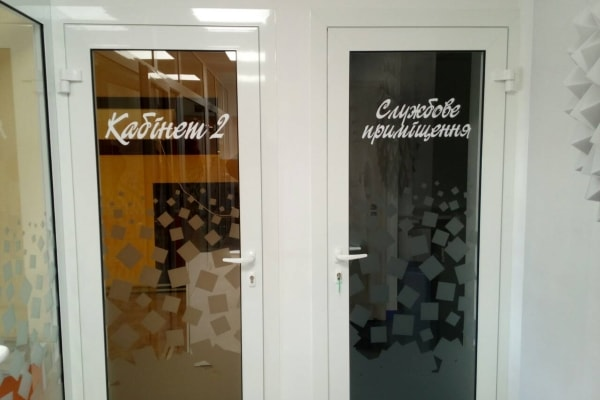 Оформлення скла на дверях кабінетів - друк на самоклечій плівці