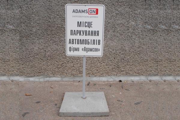 Переносной парковочный знак с логотипом компании