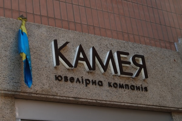 Псевдообъемные буквы - фасадная вывеска ювелирного салона