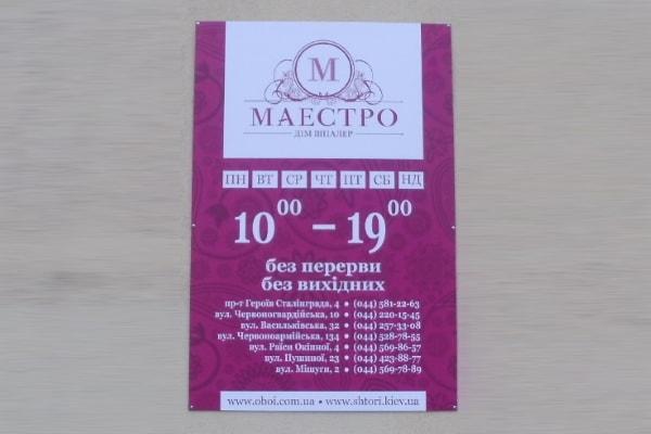 Табличка - график работы магазина