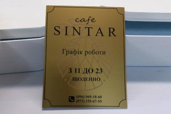 Табличка із композита - графік, режим роботи кафе
