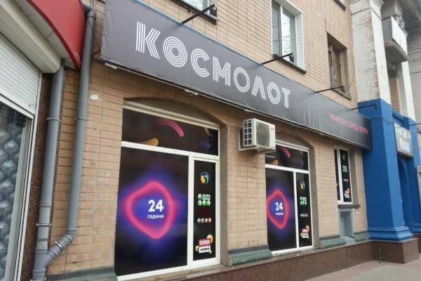 Комплексне рекламне оформлення фасаду ігрового закладу