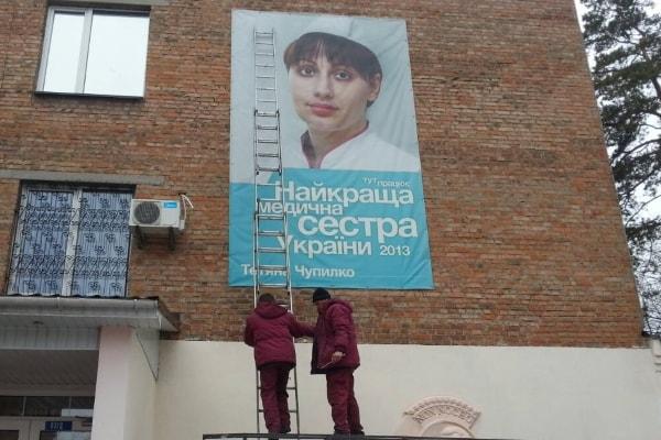 Печать и монтаж информационного баннера на фасад здания