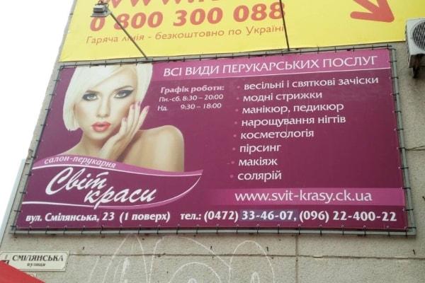 Друк і монтаж рекламного банера (брандмауера) на каркасі, кріплення шнуровкою для парикмахерського салона