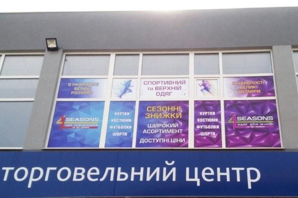 Рекламное оформление витрины спортивного магазина в торговом центре