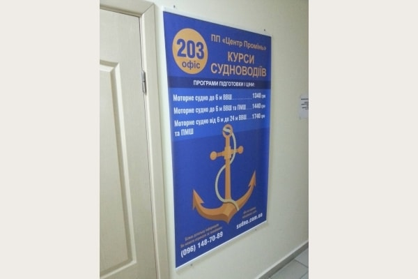 Рекламный баннер - крепление на стену пластиковыми держателями