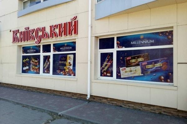 Оформление окон кондитерского магазина рекламой