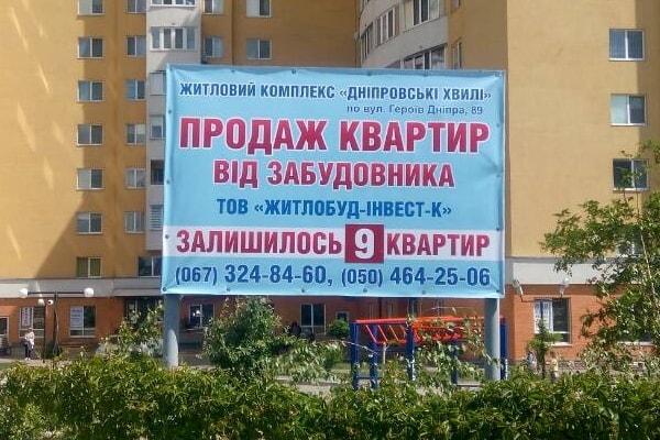 Рекламно-информационный баннер на металлическом каркасе для жилищного комплекса