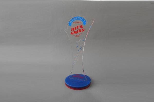 Нагородний кубок із акрила фіналістам юмористичного конкурсу Ліга Сміху