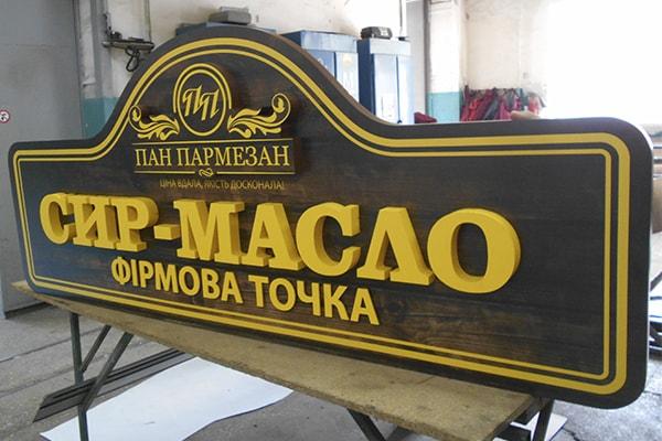 Вывеска с объемными буквами, символами для продуктового магазина в Киеве