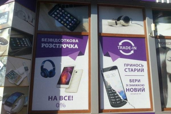 Брендування, рекламне оформлення вітрини магазину цифрової техніки