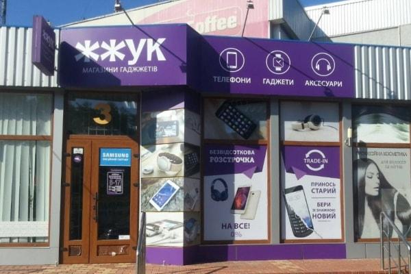 """Комплексное, рекламное оформление фасада магазина цифровой техники """"Жжук"""", г. Золотоноша"""