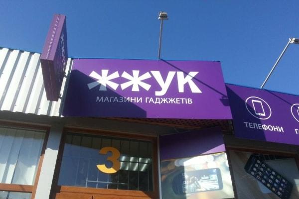 Рекламная, фасадная вывеска с подсветкой прожекторами для магазина цифровой техники