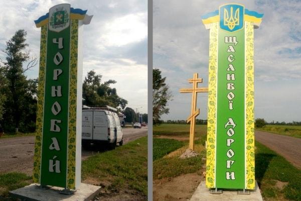 Інформаційна стела, пілон населеного пункта смт. Чорнобай, Черкаська область