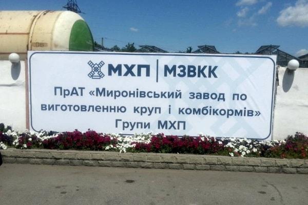 Изготовление и монтаж информационного баннера для завода МХП