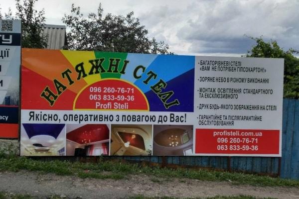 Рекламный, информационный щит на металлическом каркасе