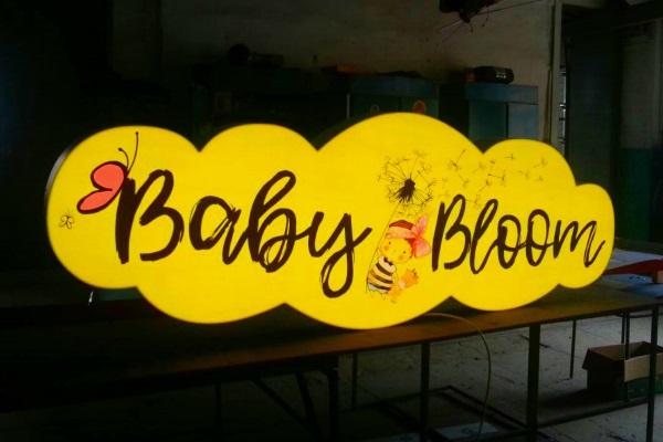 Световой короб, лайтбокс не стандартной фигурной формы - вывеска магазина товаров для детей, г. Обухов, Киевская область