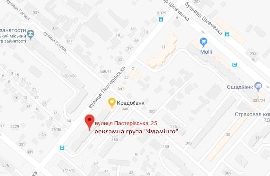 Новый адрес отдела продаж РГ Фламинго в Черкассах - Рекламист