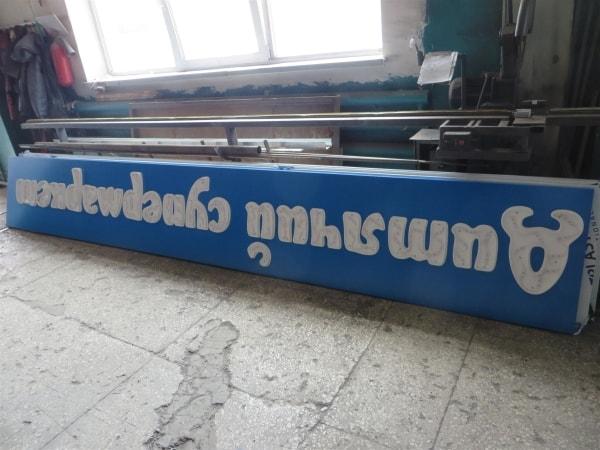 Виготовлення об'ємних світлових літер - вивіска з підсвіткою світлодіодами магазину дитячого одягу