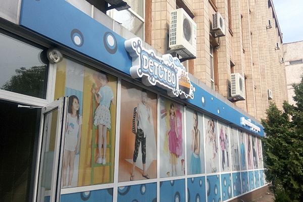 Комплексное рекламное оформление магазина детской одежды