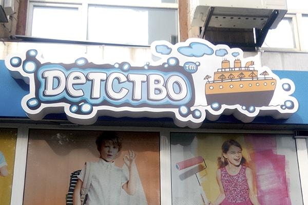 Лайтбокс, світлодіодний короб для магазину товарів для дітей