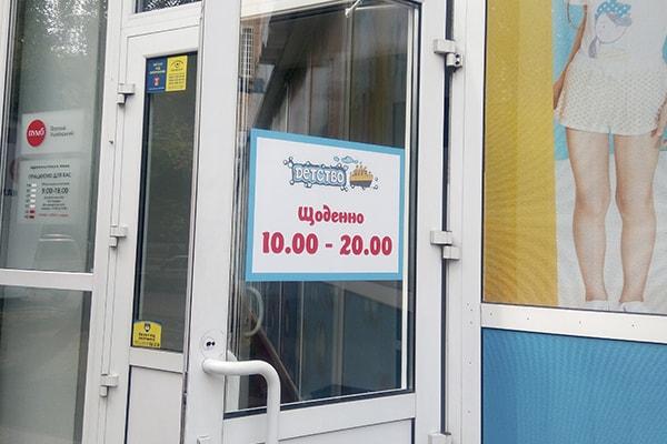 Наклейка на вхідні двері - графік роботи магазину дитячого одягу