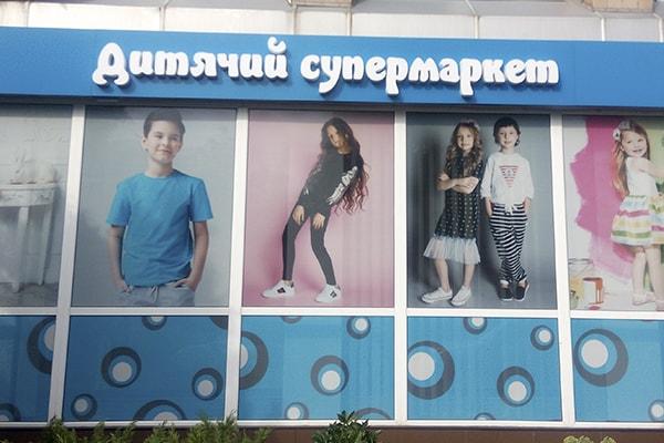 Вивіска з об'ємними світловими буквами і оформлення вітрин для магазину одягу для дітей