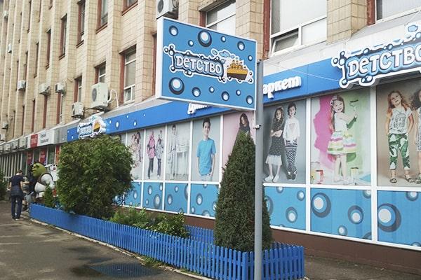 Двухсторонняя вывеска, панель кронштейн для магазина детской одежды