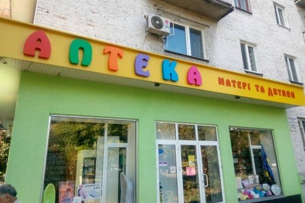 Изготовление рекламных объемных световых букв, символов в Украине