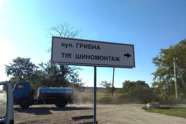 Виготовлення і установка (монтаж) дорожніх знаків, вказівників