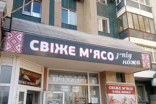 Не световая фасадная, рекламная вывеска для мясного магазина