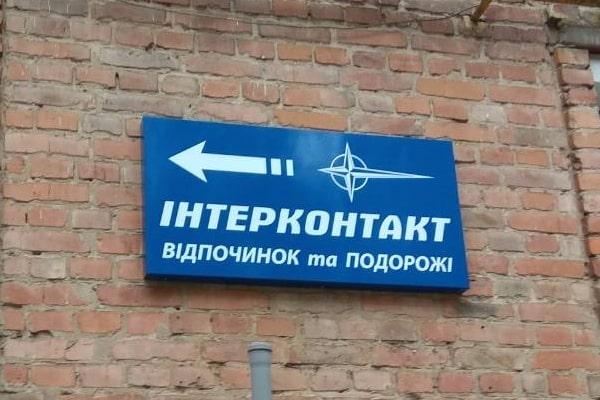 Не світлова, інформаційна вивіска туристичної агенції