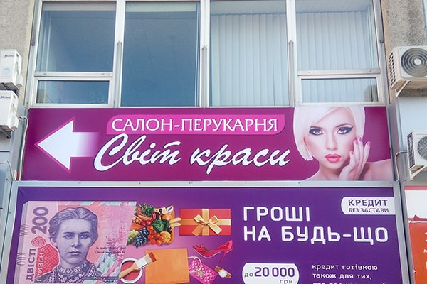 Друк і монтаж рекламного, інформаційного банера для салона-перукарні