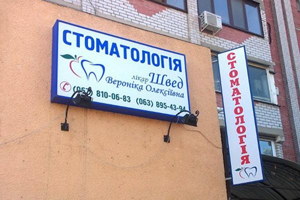 Световая вывеска и панель кронштейн для стоматологии