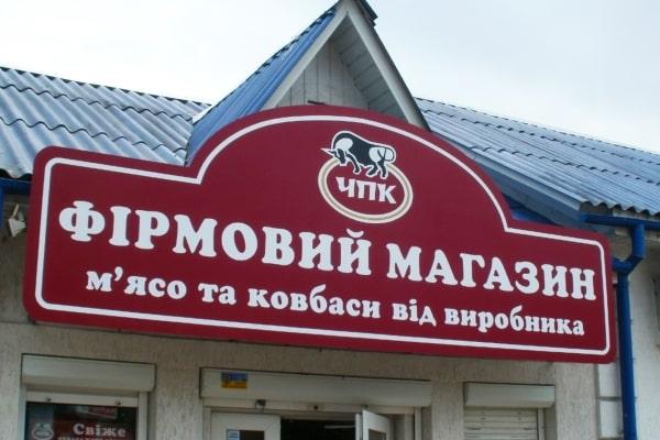 Фасадная рекламная вывеска без подсветки для мясного магазина