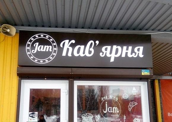 Фасадная рекламная вывеска для кофейни - световой короб